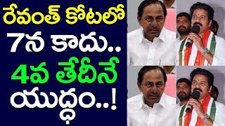 Kodangal War On 4th, Revanth Reddy Vs KCR KTR, TRS, Congress