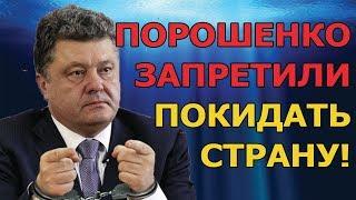Начало конца Порошенко? Суд запрещает президенту покидать страну