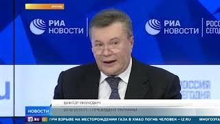 Янукович назвал виновных в потере Крыма и расколе Украины