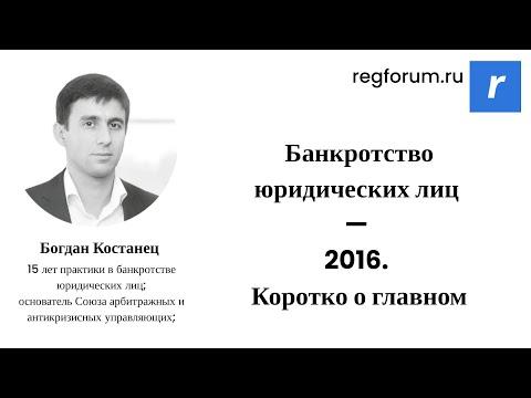 Вебинар «Банкротство юридических лиц — 2016. Коротко о главном»