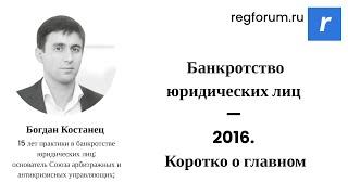 Вебинар «Банкротство юридических лиц — 2016. Коротко о главном»(, 2017-01-11T17:01:09.000Z)