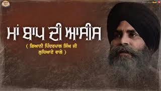 Maa Baap Di Aasis - Giani Pinderpal Singh Ji | New Katha 2018 | Gurbani Kirtan