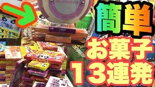 【クレーンゲーム】激甘簡単設定で買うよりお得!!お菓子ゲット13連発!!ufoキャッチャー