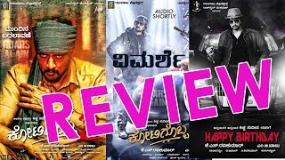 kotigobba 2 Review Block buster kannada Movie 2016