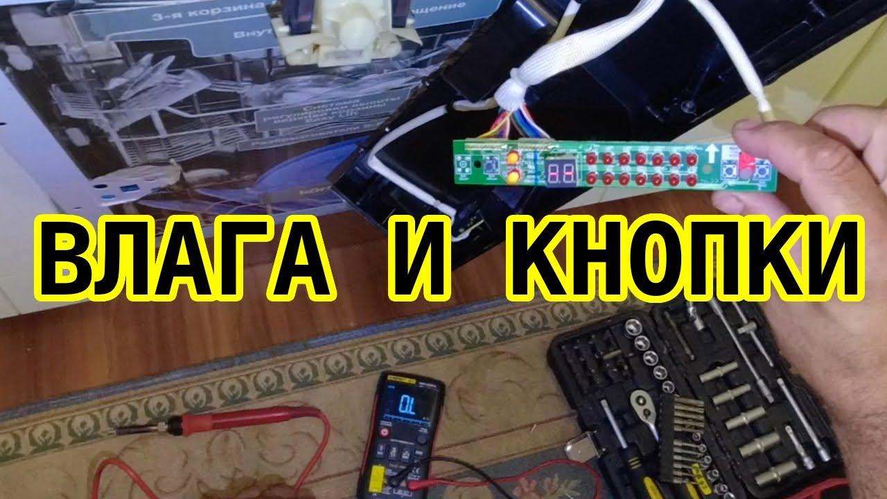 Как действует влажность на технику. Ремонт посудомойки Korting KDI4575. Бежит таймер.
