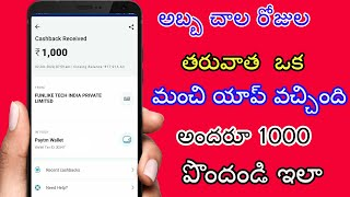 New self earning apps 2020 In Telugu | earn 1000₹ PayTM Cash | Telugu Tech with KMS