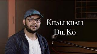 Khali Khali Dil I Cover   Anoop Upadhyay   Sunny Leone  Armaan Malik