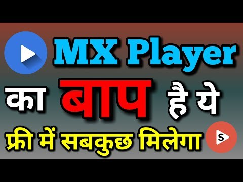 Mx Player का बाप है यर Video Player || Best Video Player for Android