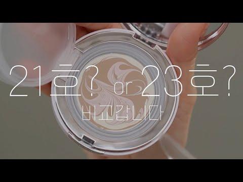 Age20's 올뉴시즌2! 21호, 23호 비교갑니다!~[에이지투웨니스 올뉴 시즌2]