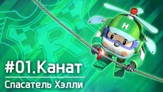 Робокар Поли - Спасатель Хэлли - Канат (1 серия)