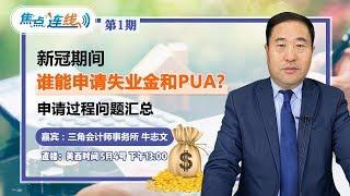 [三角税务专区-美税牛人] 非常时期,谁能申请失业金和PUA?申请过程问题汇总