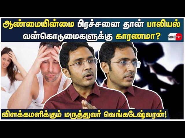 ஆண்மையின்மை பிரச்சனை தான் பாலியல் துன்புறுத்தலுக்கு காரணமா.? | TamilMint