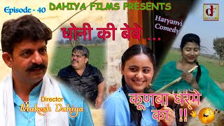KUNBA DHARME KA || Episode : 40 धोनी की बेबे .. || Comedy Webseries || DAHIYA FILMS