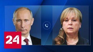 Смотреть видео Владимир Путин выразил слова поддержки Элле Памфиловой - Россия 24 онлайн