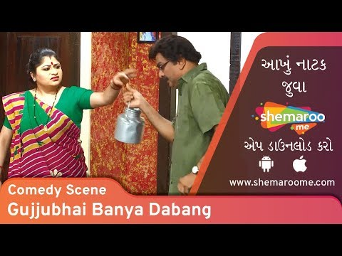 Best Comedy Scene 1 - Gujjubhai Banya Dabang - Watch Full Natak On #ShemarooMe App