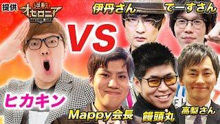 ヒカキン VS 日本トップレベル超ガチ勢5人のガチンコバトル!!!【逆転オセロニア 】