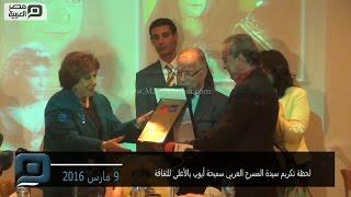 مصر العربية | لحظة تكريم سيدة المسرح العربي سميحة أيوب بالأعلى للثقافة