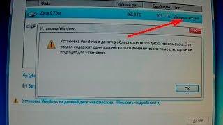 Установка Windows на динамический диск
