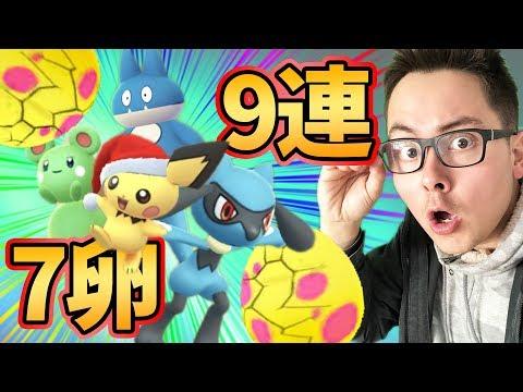 ポケモンGO7卵9連で色違い爆誕幸先よすぎるPokemonGO