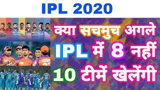 IPL 2020 - 10 Teams To Play In Next IPL Edition after World Cup 2019 | MY Cricket Production