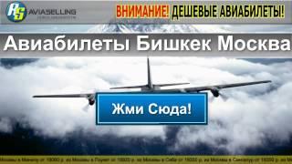 Авиабилеты Бишкек Москва(, 2014-02-26T06:02:58.000Z)