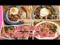 【淵野辺タイ料理】淵野辺駅前のタイ料理店でタイ料理の未来を創る!〈ジャルアン〉