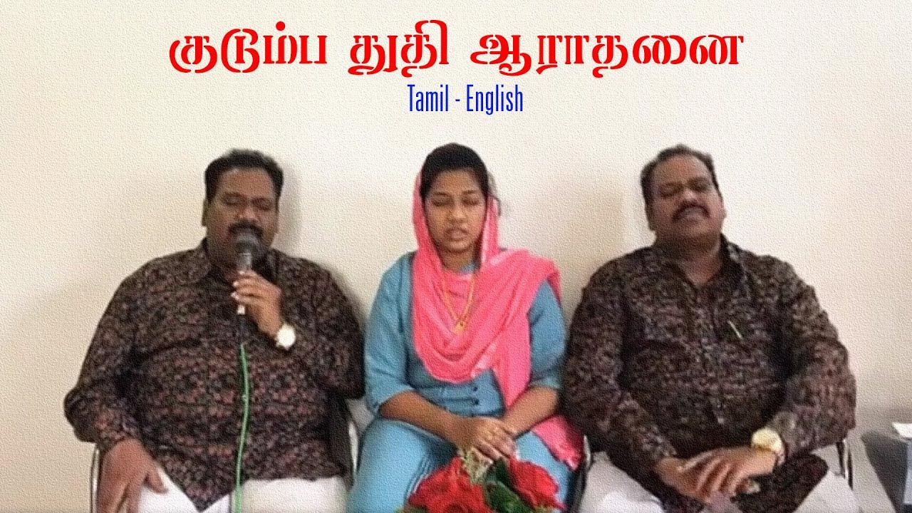 04.07.2020    குடும்ப துதி ஆராதனை   Family Worship    Tamil - English    JCYM