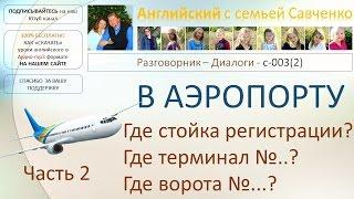 Английский /c-003(2)Аэропорт вопросы-Английский язык - Разговорник, English Conversation, диалоги