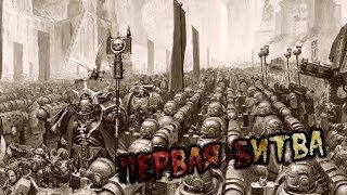 Warhammer 40K (Первая игра)