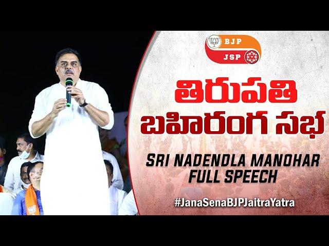FULL SPEECH | JanaSena Party PAC Chairman Sri Nadendla Manohar Speech | #JanasenaBJPJaitraYatra