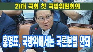 """홍영표, """"국방위에서는 국론분열해선 안돼"""" 21대 국회…"""