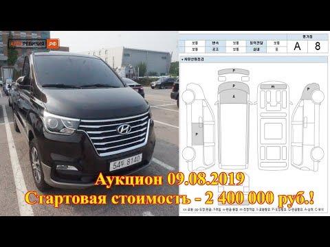 Hyundai Grand Starex Urban 4WD - аукцион 09.08.2019 года! Успевайте сделать ставки!