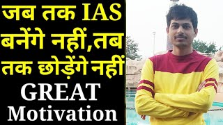 the best and most comprehensive ias motivation image in
