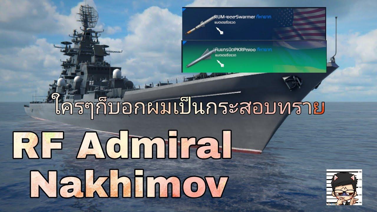 Download MODERN WARSHIPS : RF Admiral Nakhimov แนวทางการเล่นเรือขนทราย #Mw Offline Mode