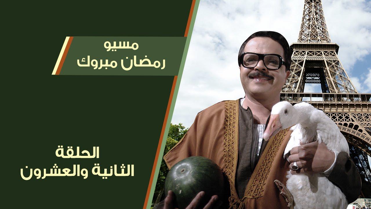 - مسيو رمضان مبروك ابو العلمين حمودة -  الحلقة 22