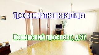 Трехкомнатная квартира | Ленинский проспект 37 | Недвижимость Тольятти(, 2016-05-20T08:52:34.000Z)