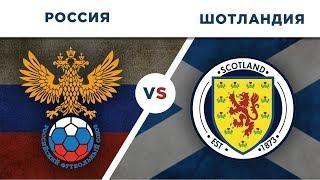 ОТБОР ЕВРО 2020: РОССИЯ vs ШОТЛАНДИЯ - Один на один