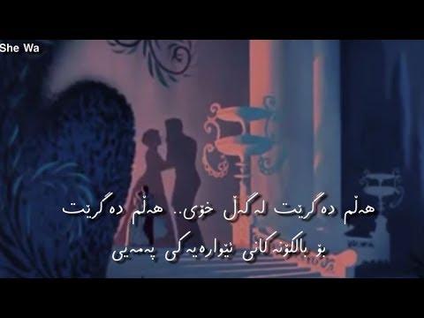 ماجدە الرومي - كلمات / بەژێرنووسی كوردی | Majida El Roumi - Kalimat \ Kurdish Subtitle