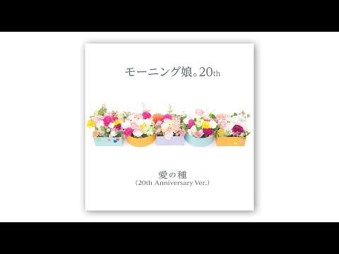 モーニング娘。20th『愛の種』(20th Anniversary Ver.)(Morning Musume。20th[Seeds of Love])(ショートVer.)