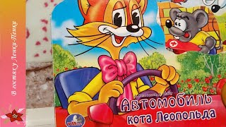 """Музыкальная книга """"Автомобиль кота Леопольда""""."""