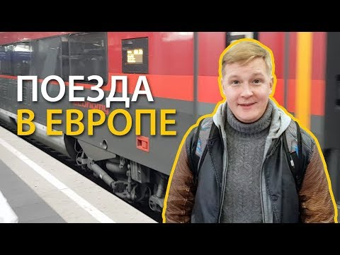Заметки Kamikadze_d: каково это, кататься по Европе на поезде?
