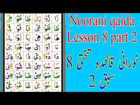 Noorani qaida Lesson 8 part 2 in urdo/ Hindi Maddoleen Learn Quran Sharif//Hafiz Zubair Ahmad RB