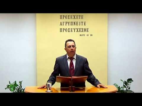 08.12.2019 - Ιερεμίας κεφ 15 & Μάρκος Κεφ 5 - Τάσος Ορφανουδάκης