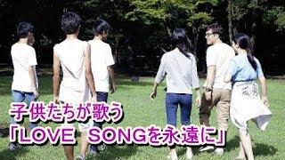 西城秀樹さんと野口五郎さんの子供たちの「「LOVE SONGを永遠に」