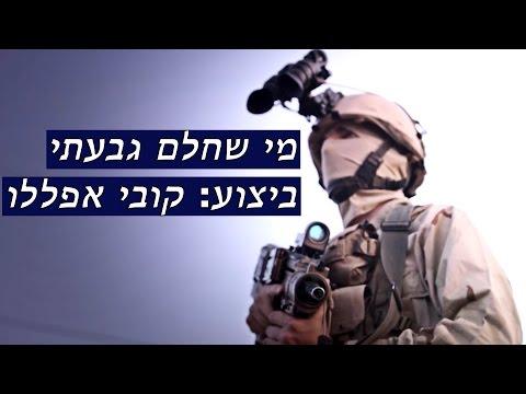 מי שחלם גבעתי - Givati Brigade