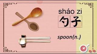 Chinese Vocabulary -  勺子sháo zi - spoon (HSK 4)