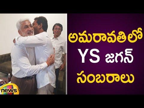 YS Jagan Winning Celebrations In Amaravati   AP Election Results Latest Updates   Mango News
