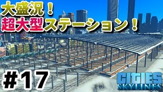 【Cities:Skylines】実況#17 大盛況!超大型ステーション。「スタイリッシュな白銀都市へ!」