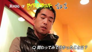 この動画は2012年春公開予定『SR サイタマノラッパー ロードサイドの逃...
