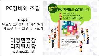 PC정비와 조립 10주차 강좌(20190307)